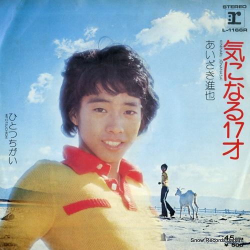 AIZAKI, SHINYA kininaru 17sai L-1166R - front cover