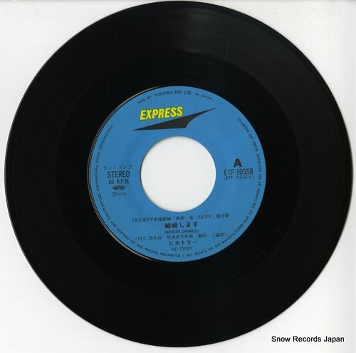 HE-STORY kekkon shimasu ETP-10558 - disc