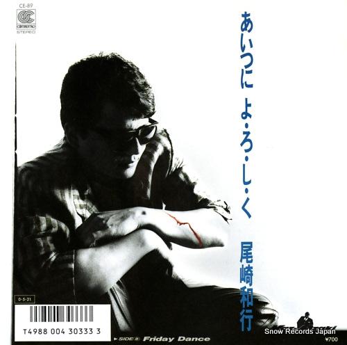 OZAKI, KAZUYUKI aitsuni yoroshiku CE-89 - front cover