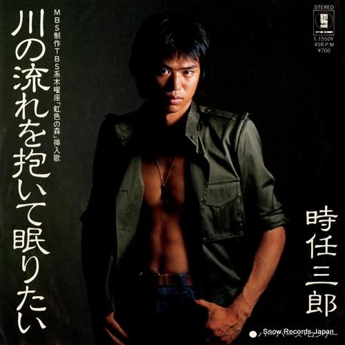 TOKITO, SABURO kawa no nagare wo daite nemuritai L-1550Y - front cover
