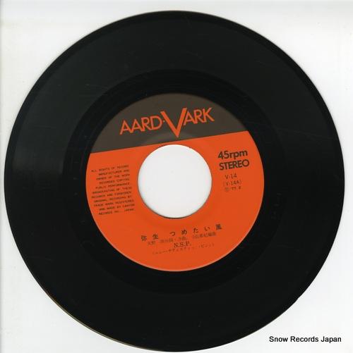 NEW SADISTIC PINK yayoi tsumetai kaze V-14 - disc