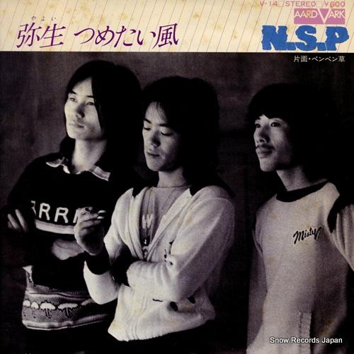 NEW SADISTIC PINK yayoi tsumetai kaze V-14 - front cover