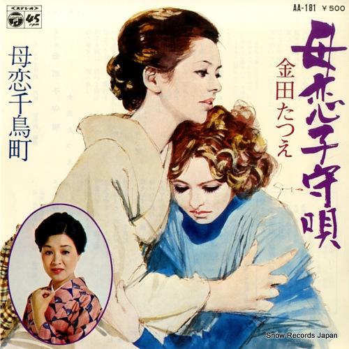 KANEDA TATSUE - hahakoi komoriuta - 45T x 1
