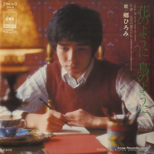 GO, HIROMI hana no yohni, tori no yohni SOLB235 - front cover