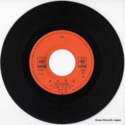 GO, HIROMI koi no yowami SOLB-362 - disc