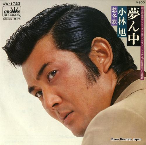 KOBAYASHI AKIRA - yumen naka - 7'' 1枚