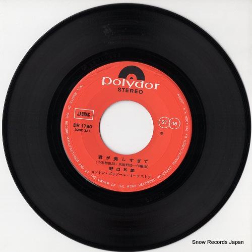 NOGUCHI, GORO kimi ga utsukushisugite DR1780 - disc