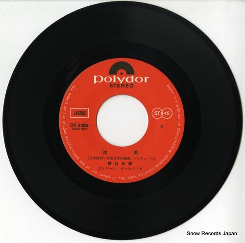 NOGUCHI, GORO chinmoku DR6085 - disc