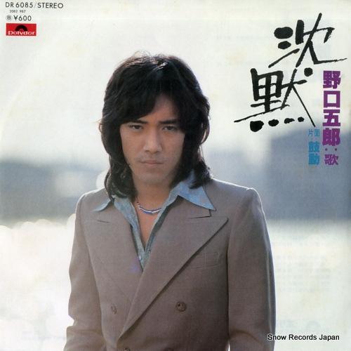 NOGUCHI, GORO chinmoku DR6085 - front cover