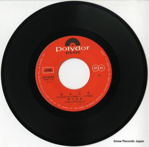 NOGUCHI, GORO naki jozu DR6210 - disc