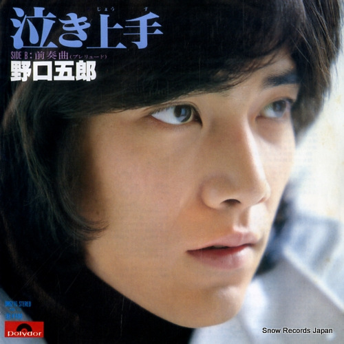 NOGUCHI, GORO naki jozu DR6210 - front cover