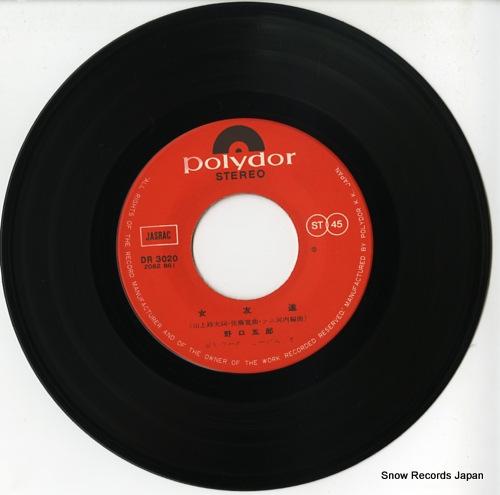 NOGUCHI, GORO onna tomodachi DR3020 - disc
