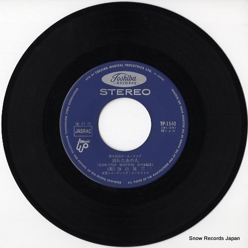 KAYAMA, YUZO wakareta anohito TP-1540 - disc