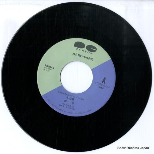 MAKOU fuyu no hana 7A0345 - disc