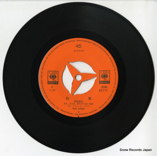 FOUR LEAVES yakusoku SONA86170 - disc