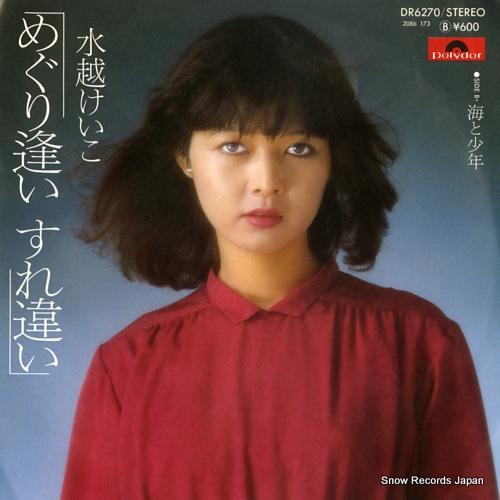 MIZUKOSHI, KEIKO meguriai surechigai DR6270 - front cover