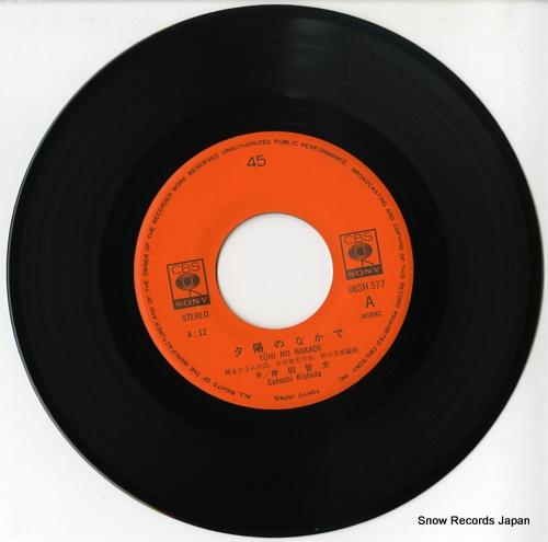 KISHIDA, SATOSHI yuhi no nakade 06SH577 - disc
