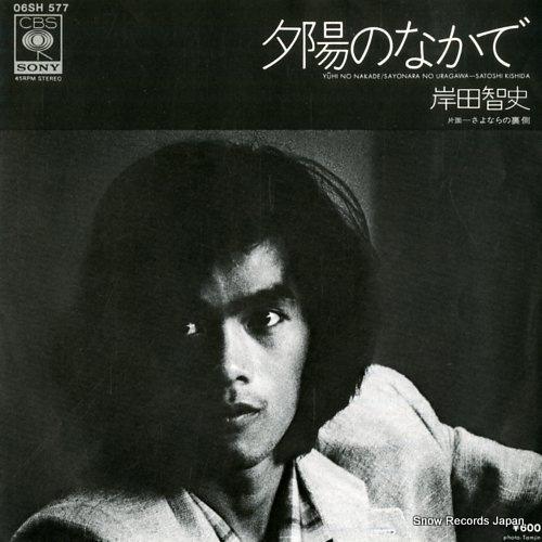 KISHIDA, SATOSHI yuhi no nakade 06SH577 - front cover
