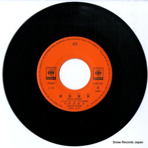 KISHIDA, SATOSHI rasen kaidan 07SH843 - disc