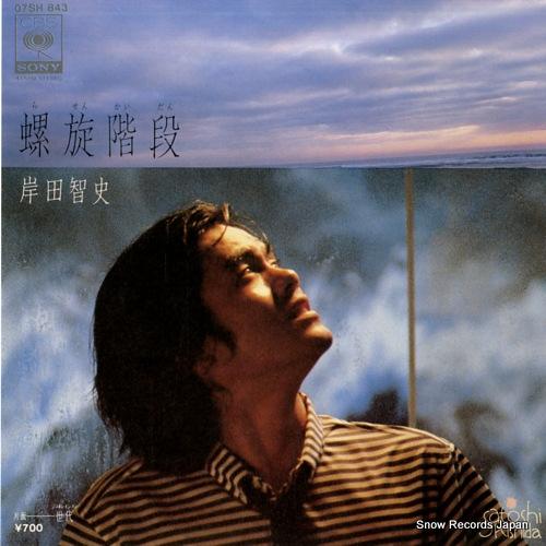 KISHIDA, SATOSHI rasen kaidan 07SH843 - front cover