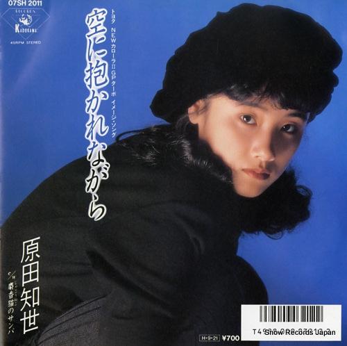 HARADA, TOMOYO sora ni dakare nagara 07SH2011 - front cover
