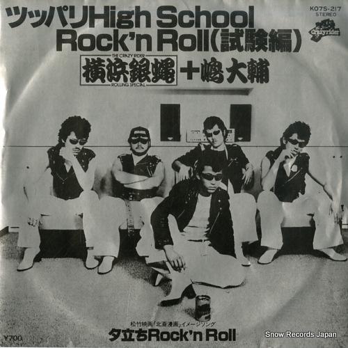YOKOHAMA GINBAE + DAISUKE SHIMA tsuppari high school rock'n roll shikenhen K07S-217 - front cover