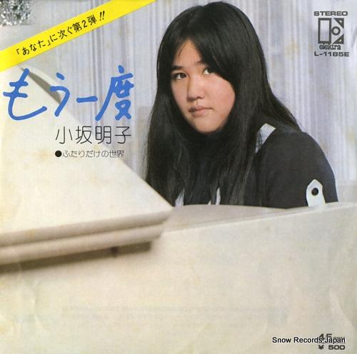 KOSAKA, AKIKO mou ichido L-1185E - front cover