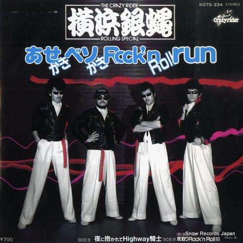 YOKOHAMA GINBAE asekaki besokaki rock'n roll run K07S-334 - front cover