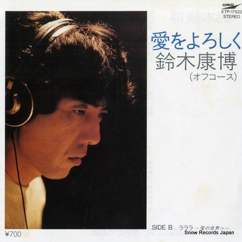 SUZUKI, YASUHIRO ai wo yoroshiku ETP-17522 - front cover