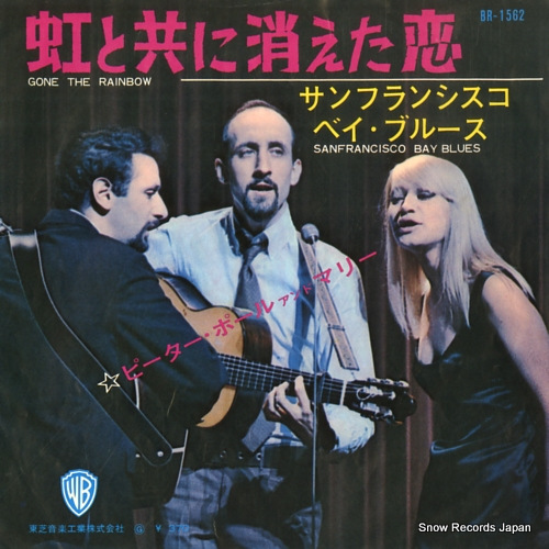 PETER, PAUL AND MARY gone the rainbow BR-1562 - front cover