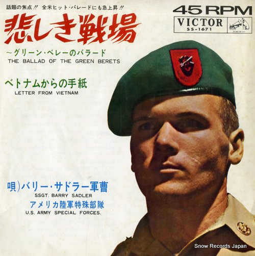 SADLER, BARRY the ballad of the green berets SS-1671 - front cover