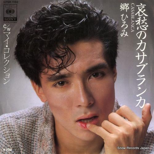 GO, HIROMI aishu no casablanca 07SH1182 - front cover