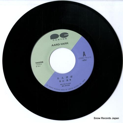 TANIYAMA, HIROKO tanpopo 7A0258 - disc