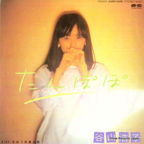 TANIYAMA, HIROKO tanpopo 7A0258 - front cover