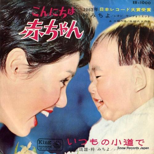 AZUSA MICHIYO - konnichiwa akachan - 7'' 1枚