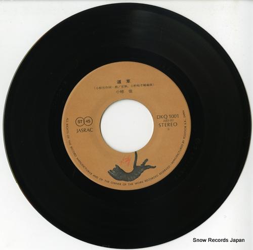 OGURA, KEI michikusa DKQ1001 - disc