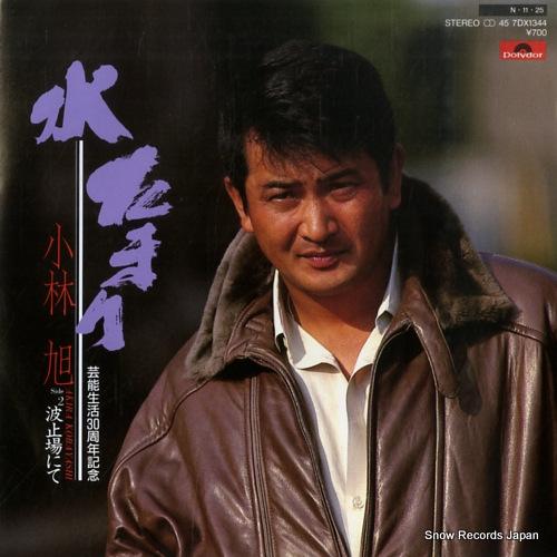 KOBAYASHI, AKIRA mizu tamari 7DX1344 - front cover