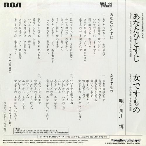 KADOKAWA HIROSHI anata hitosuji