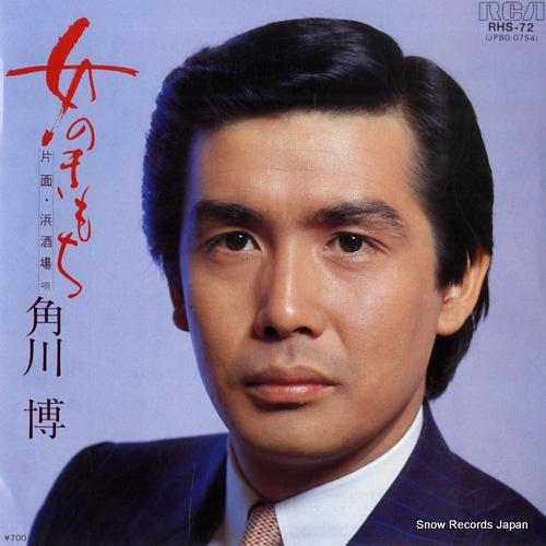 KADOKAWA, HIROSHI onna no kimochi RHS-72 - front cover