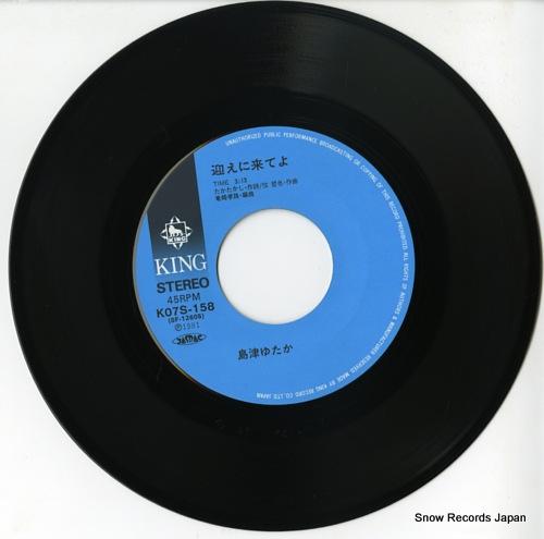 SHIMAZU, YUTAKA mukae ni kite yo K07S-158 - disc