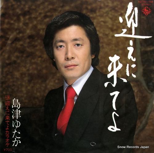SHIMAZU, YUTAKA mukae ni kite yo K07S-158 - front cover