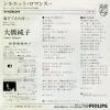 OHASHI, JUNKO silhouette romance 7PL-59 - back cover
