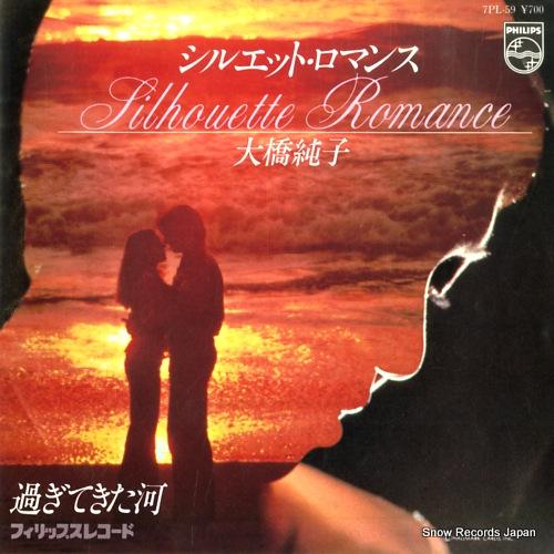 OHASHI, JUNKO silhouette romance 7PL-59 - front cover
