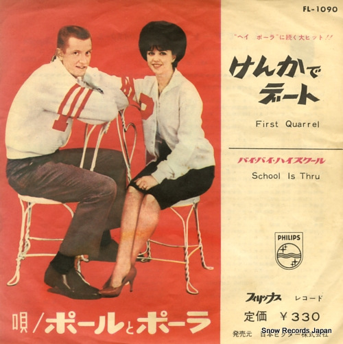 PAUL AND PAULA first quarrel FL-1090 - front cover