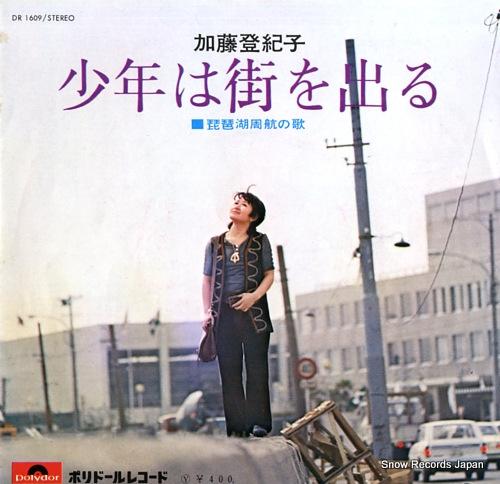 KATO, TOKIKO syonen wa machi wo deru DR1609 - front cover