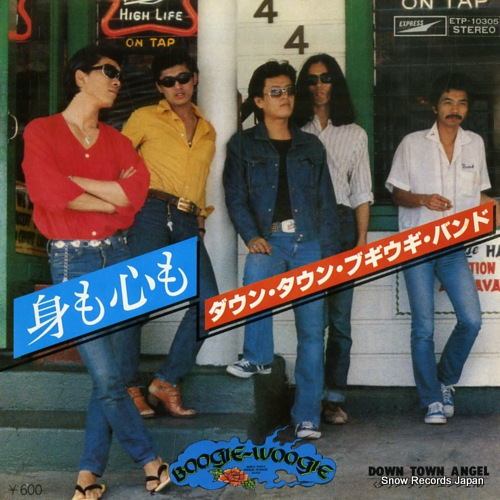 DOWN TOWN BOOGIE WOOGIE BAND mimo kokoromo ETP-10305 - front cover