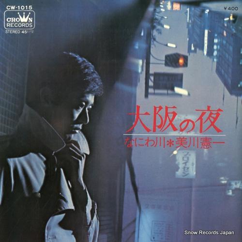 MIKAWA, KENICHI osaka no yoru CW-1015 - front cover