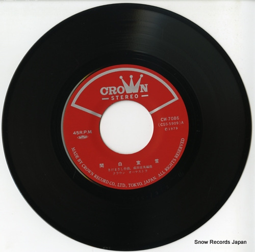 CROWN ORCHESTRA karaoke best series CW-7086 - disc