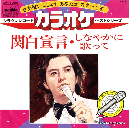 CROWN ORCHESTRA karaoke best series CW-7086 - front cover