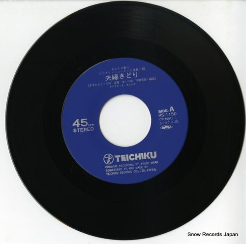 TEICHIKU ORCHESTRA anata ga utau karaoke new hit sokuhou25 RS-1150 - disc